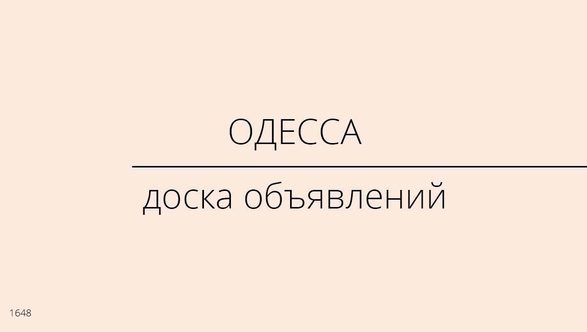 Доска объявлений, Одесса, Украина