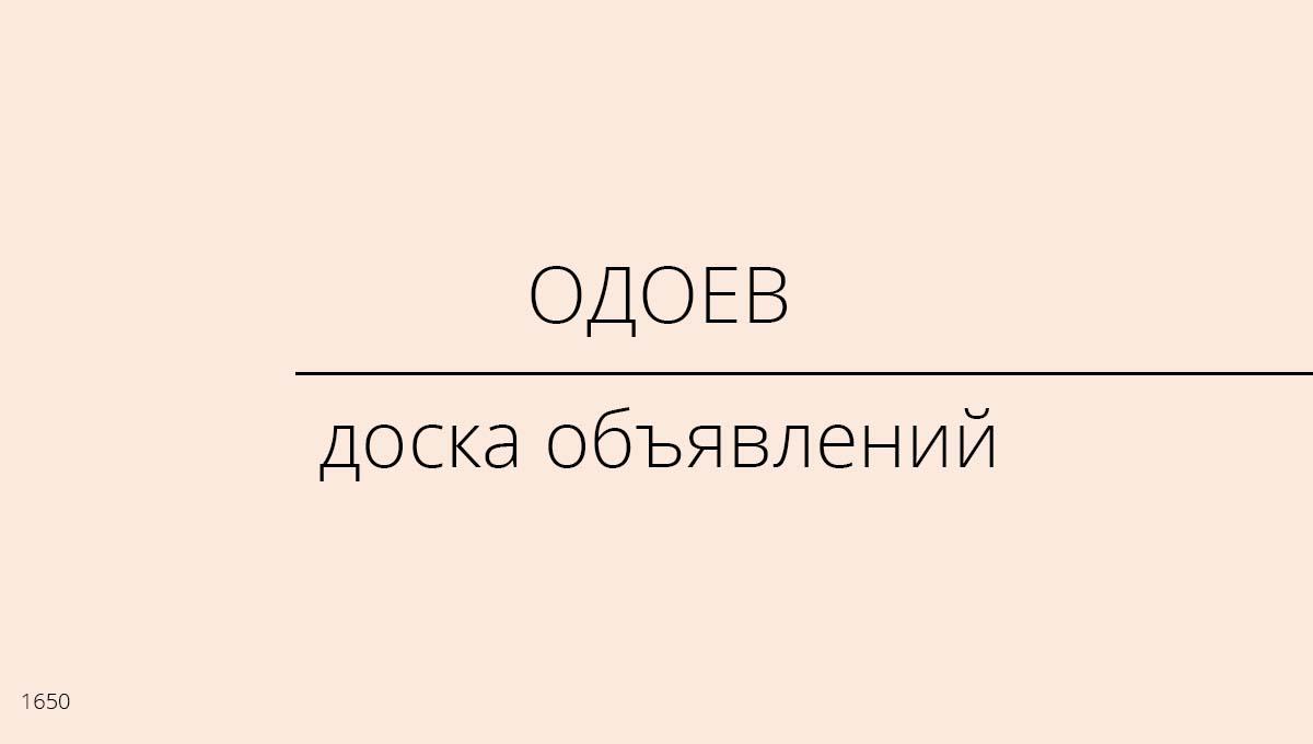 Доска объявлений, Одоев, Россия