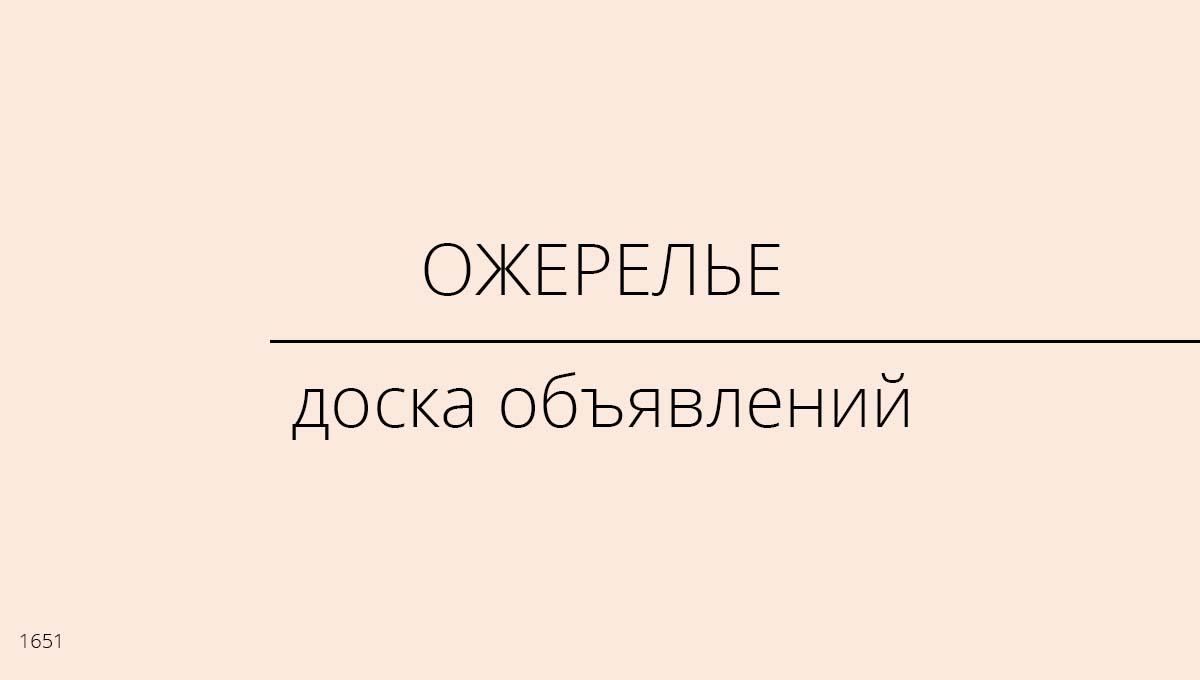 Доска объявлений, Ожерелье, Россия