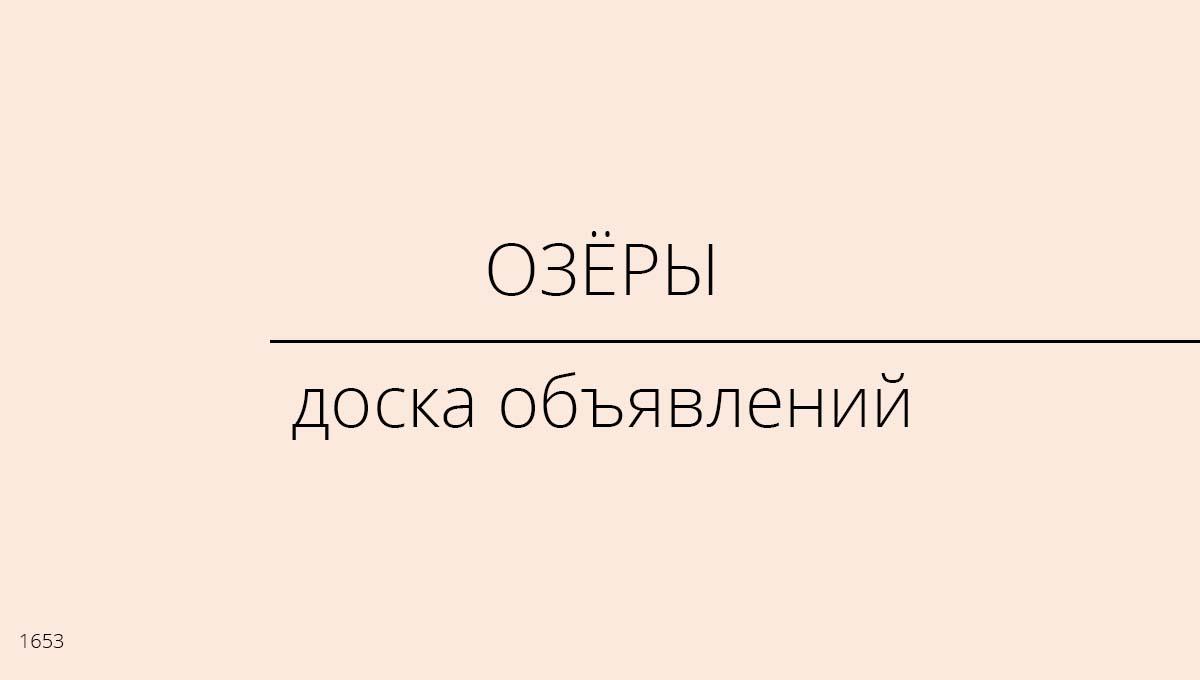 Доска объявлений, Озёры, Россия