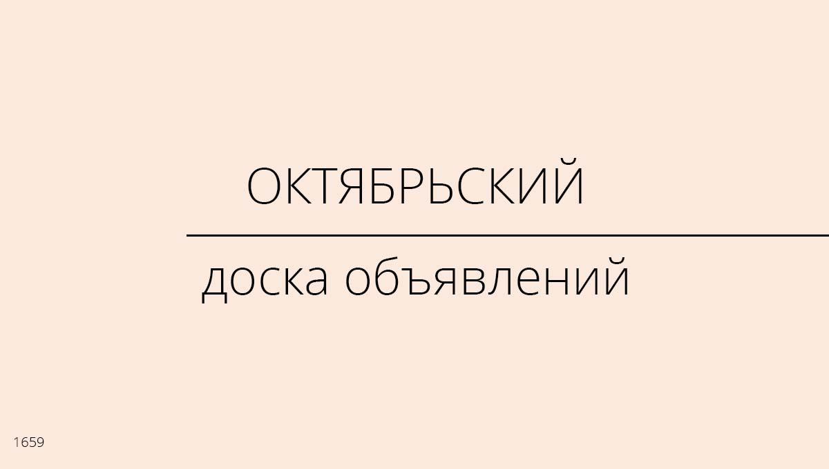 Доска объявлений, Октябрьский, Россия