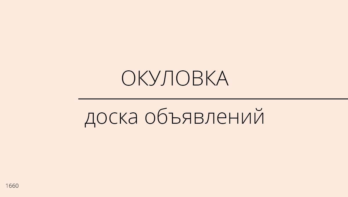 Доска объявлений, Окуловка, Россия