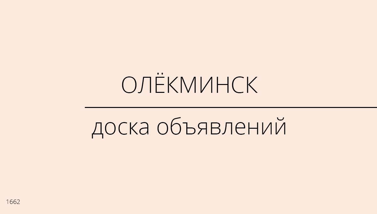 Доска объявлений, Олёкминск, Россия