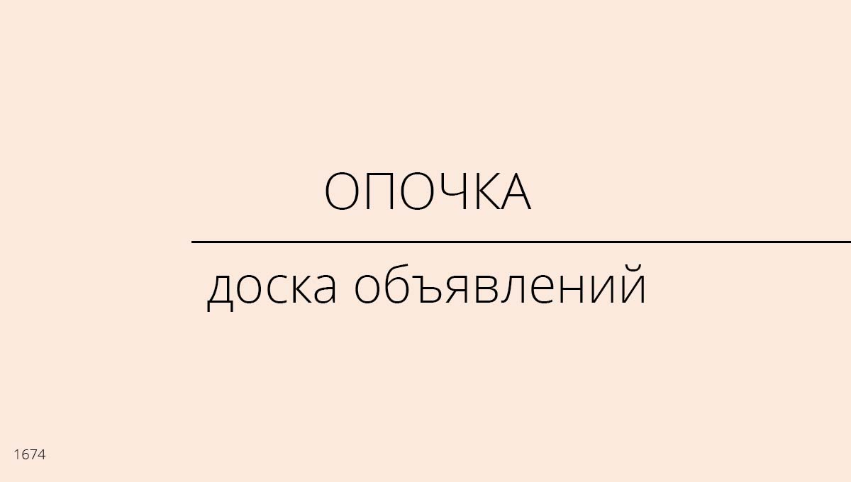 Доска объявлений, Опочка, Россия