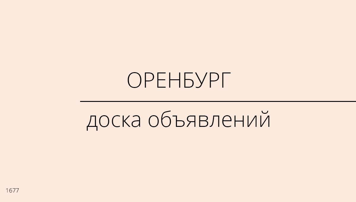 Доска объявлений, Оренбург, Россия