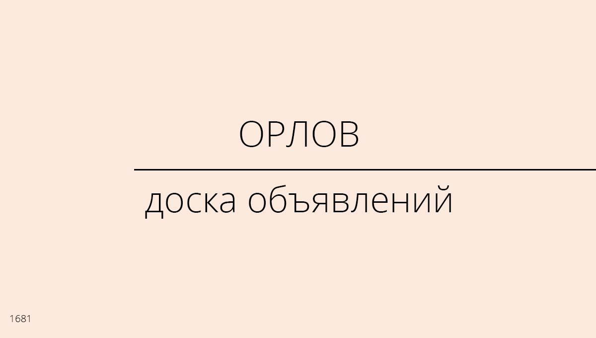 Доска объявлений, Орлов, Россия