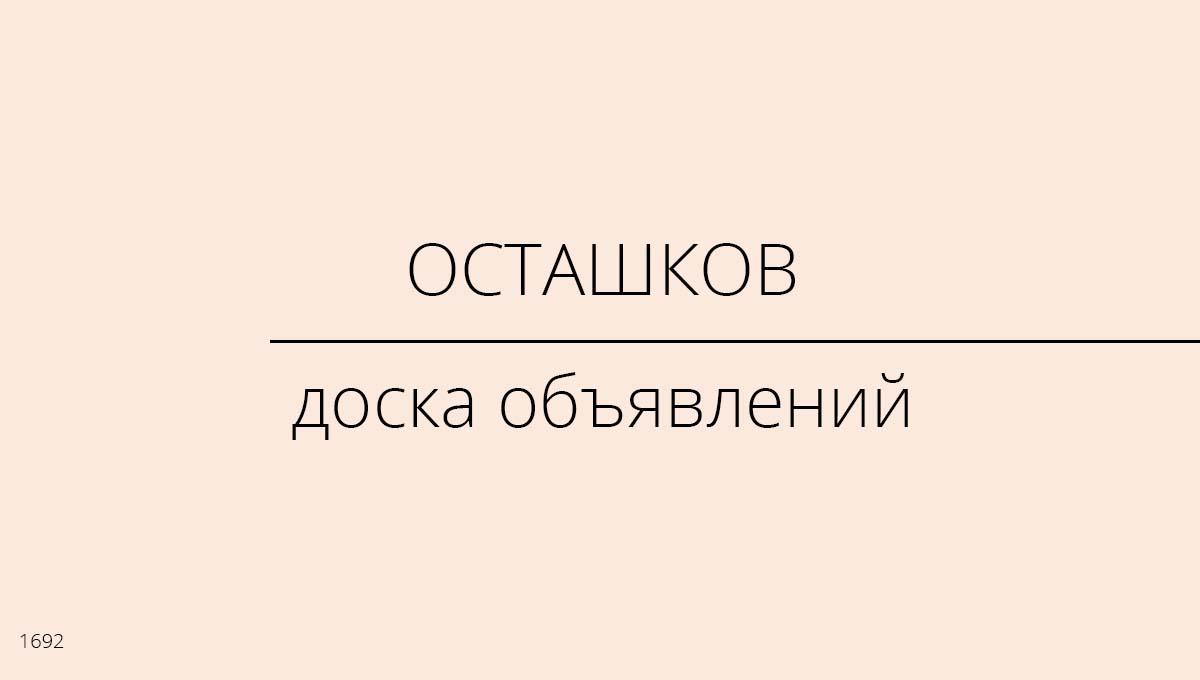 Доска объявлений, Осташков, Россия