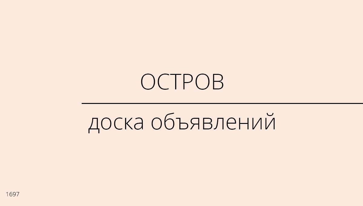 Доска объявлений, Остров, Россия