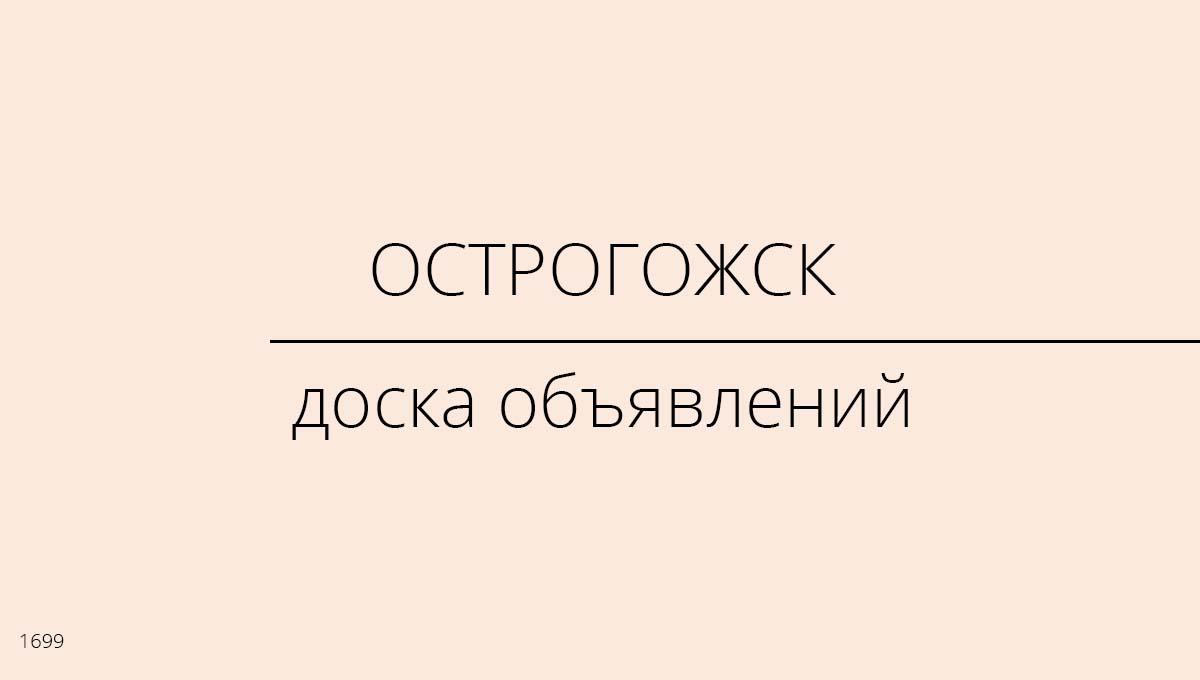 Доска объявлений, Острогожск, Россия