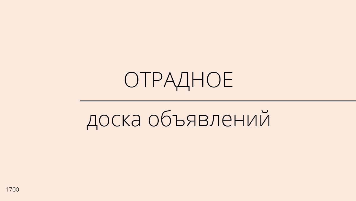 Доска объявлений, Отрадное, Россия