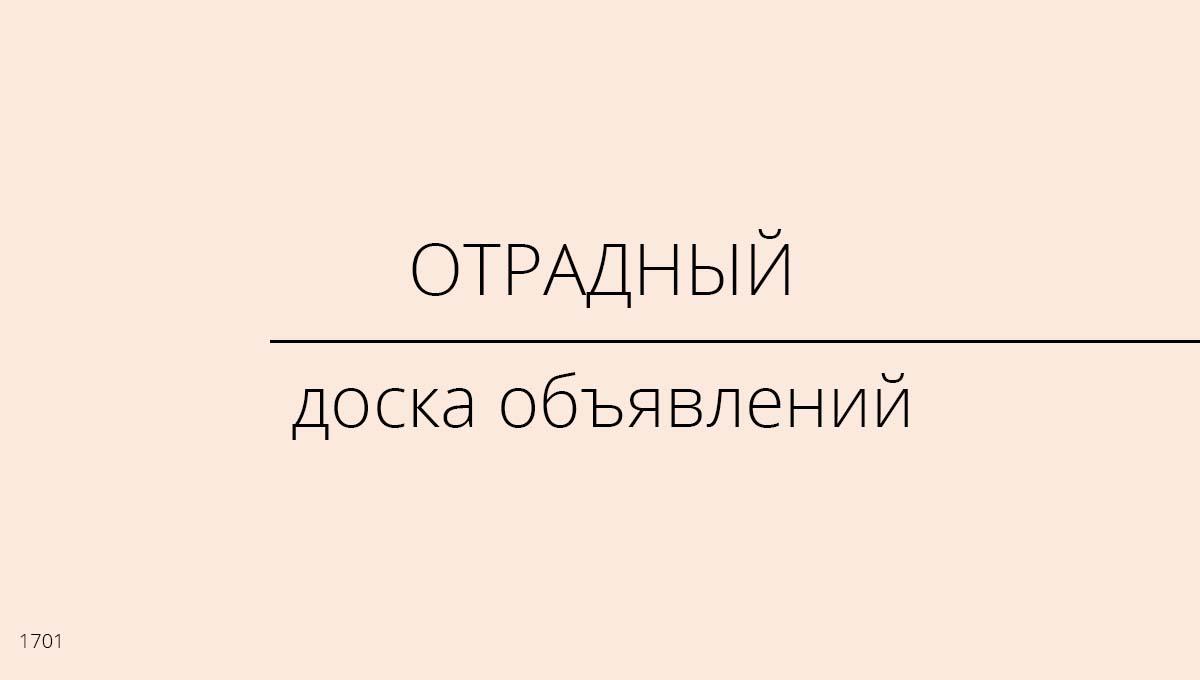 Доска объявлений, Отрадный, Россия