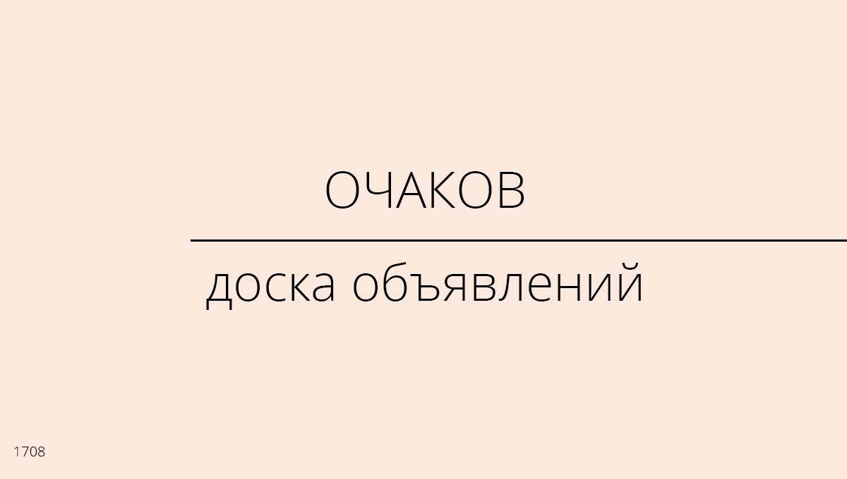 Доска объявлений, Очаков, Украина