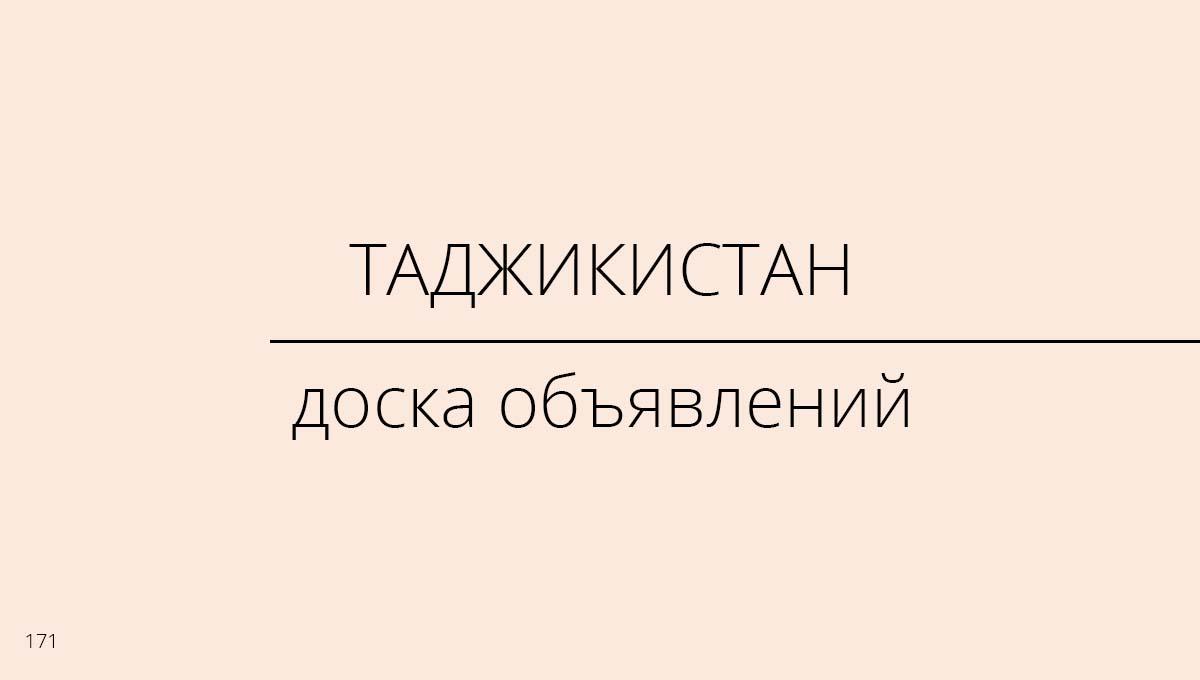 Доска объявлений, Таджикистан, Азия