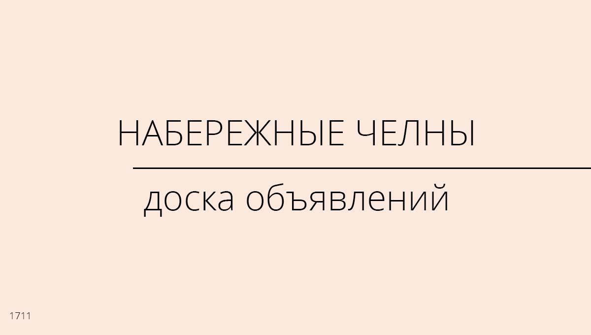 Доска объявлений, Набережные Челны, Россия