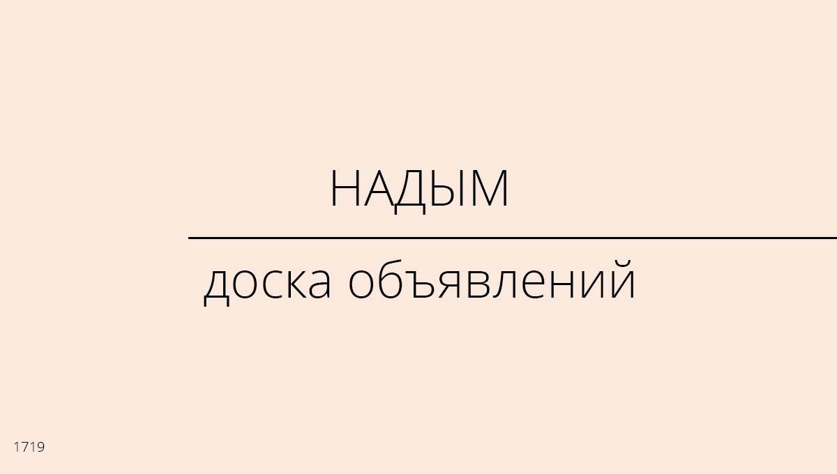 Доска объявлений, Надым, Россия