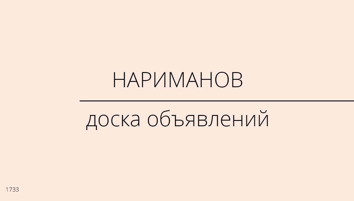 Доска объявлений, Нариманов, Россия