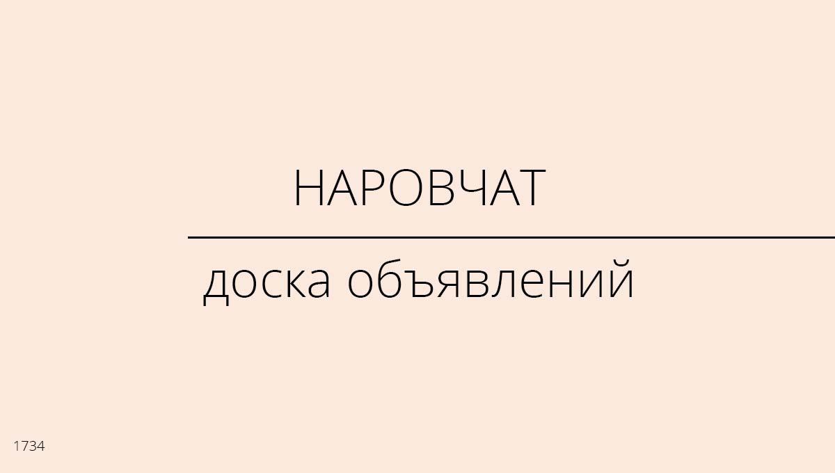 Доска объявлений, Наровчат, Россия