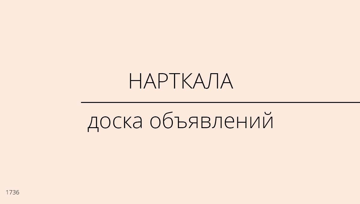 Доска объявлений, Нарткала, Россия