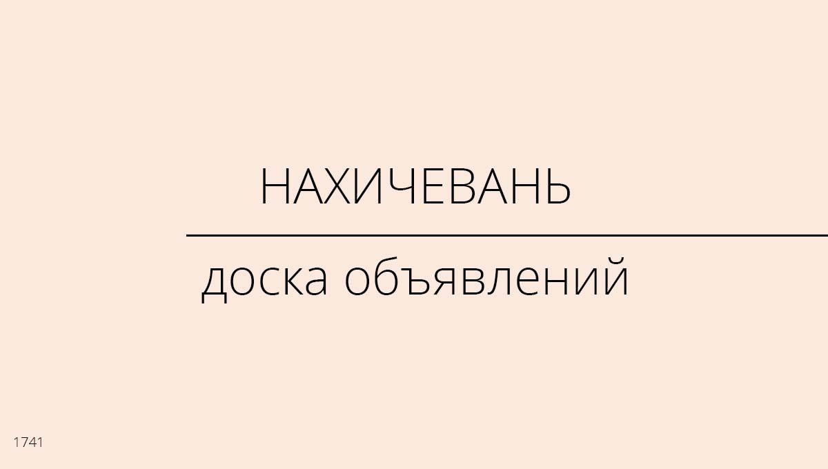 Доска объявлений, Нахичевань, Азербайджан