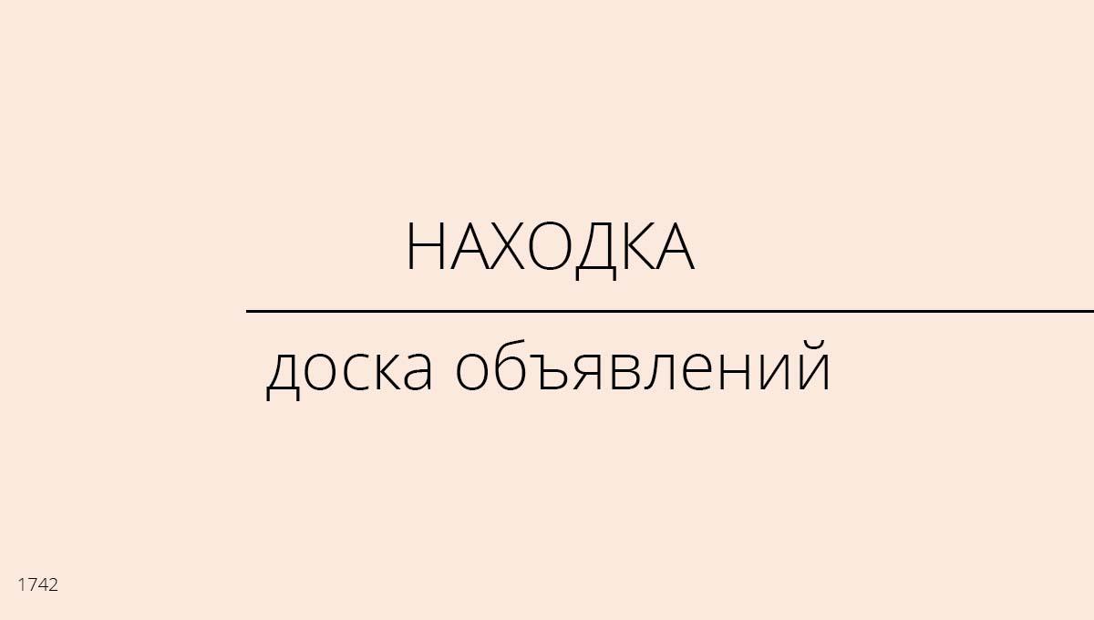 Доска объявлений, Находка, Россия