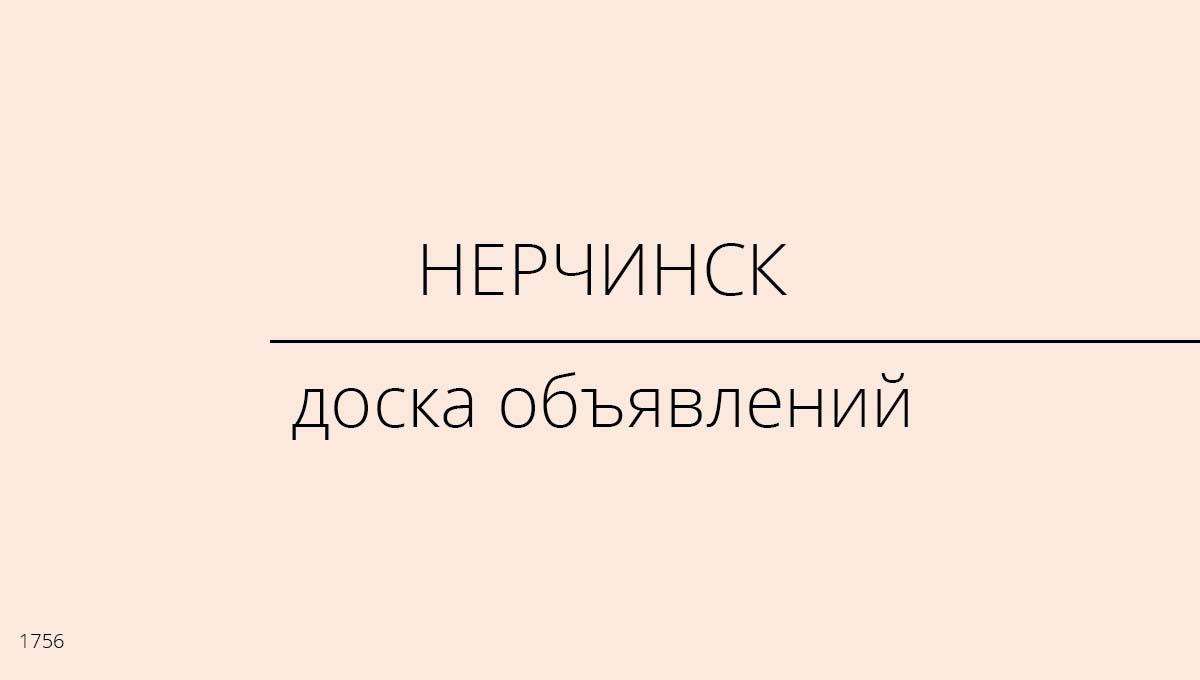 Доска объявлений, Нерчинск, Россия