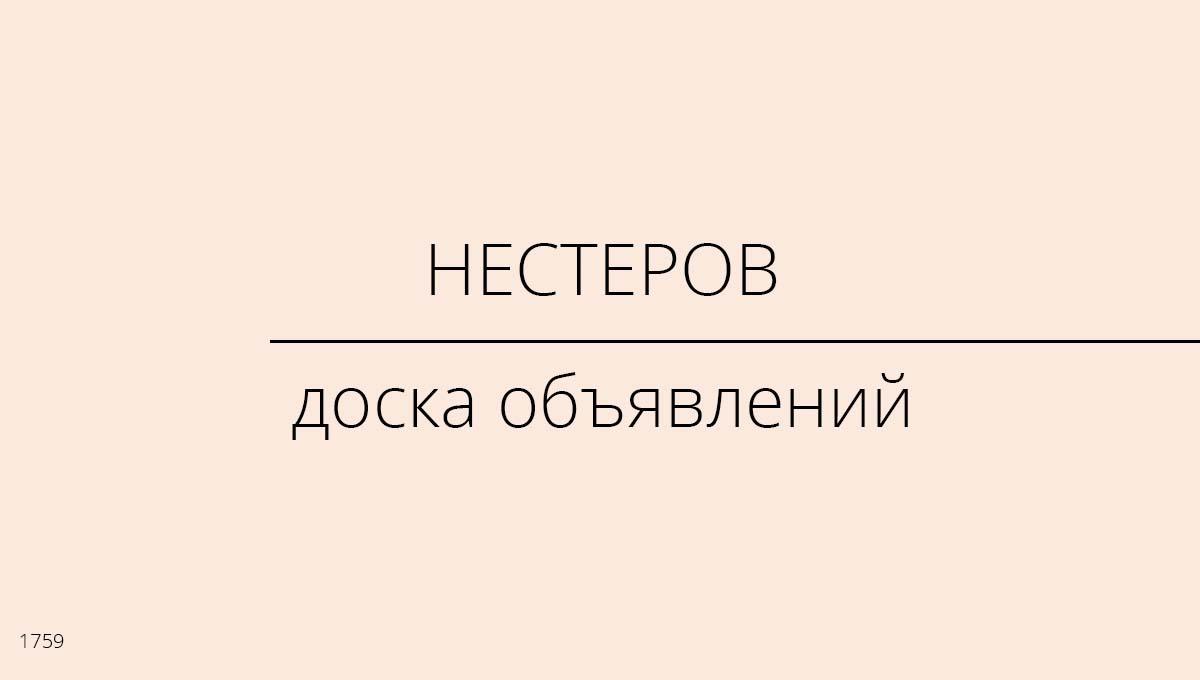 Доска объявлений, Нестеров, Россия