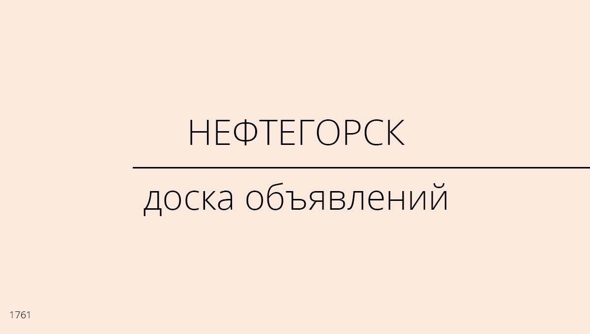 Доска объявлений, Нефтегорск, Россия
