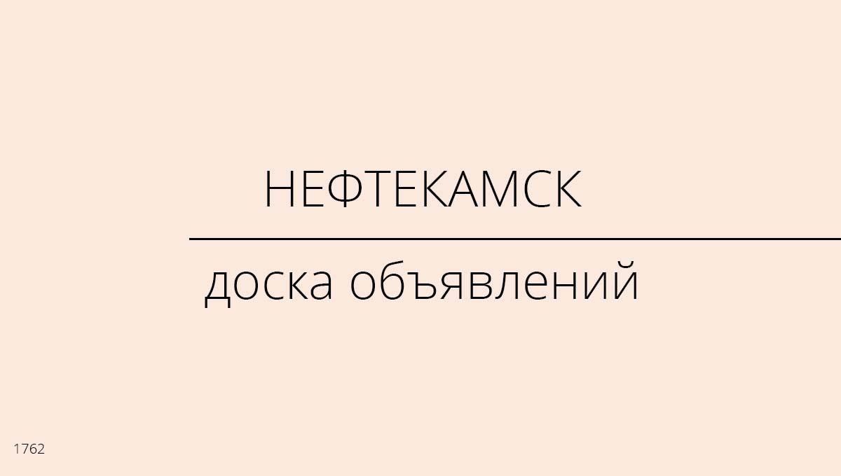 Доска объявлений, Нефтекамск, Россия