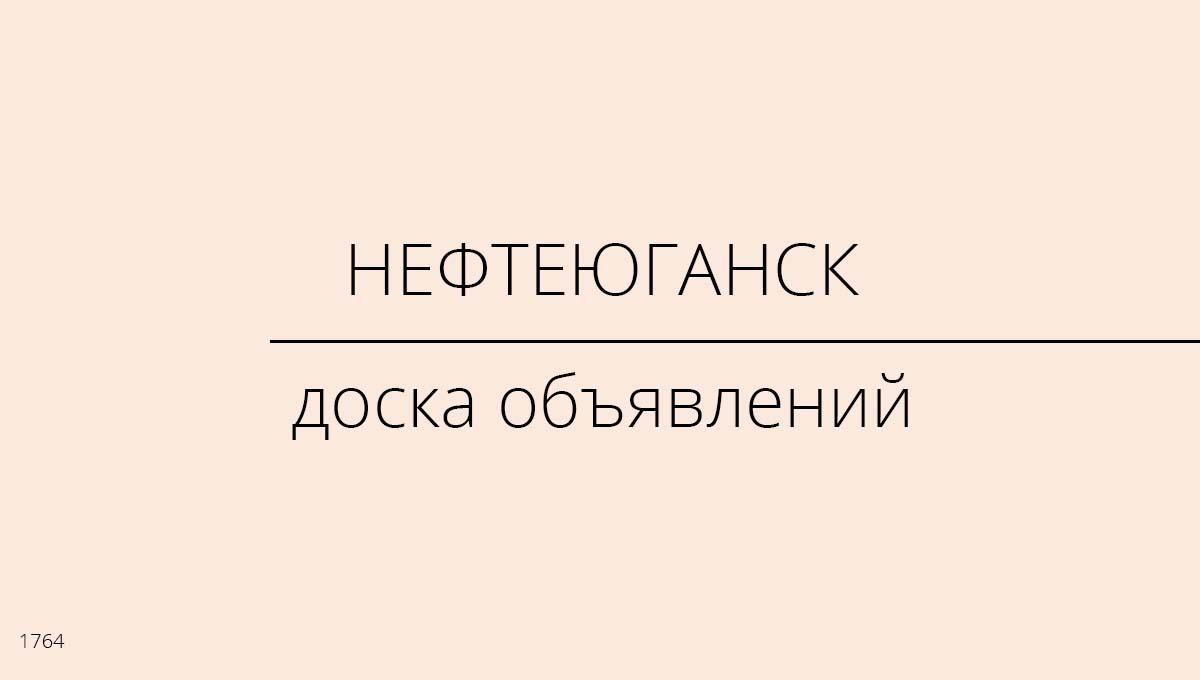 Доска объявлений, Нефтеюганск, Россия