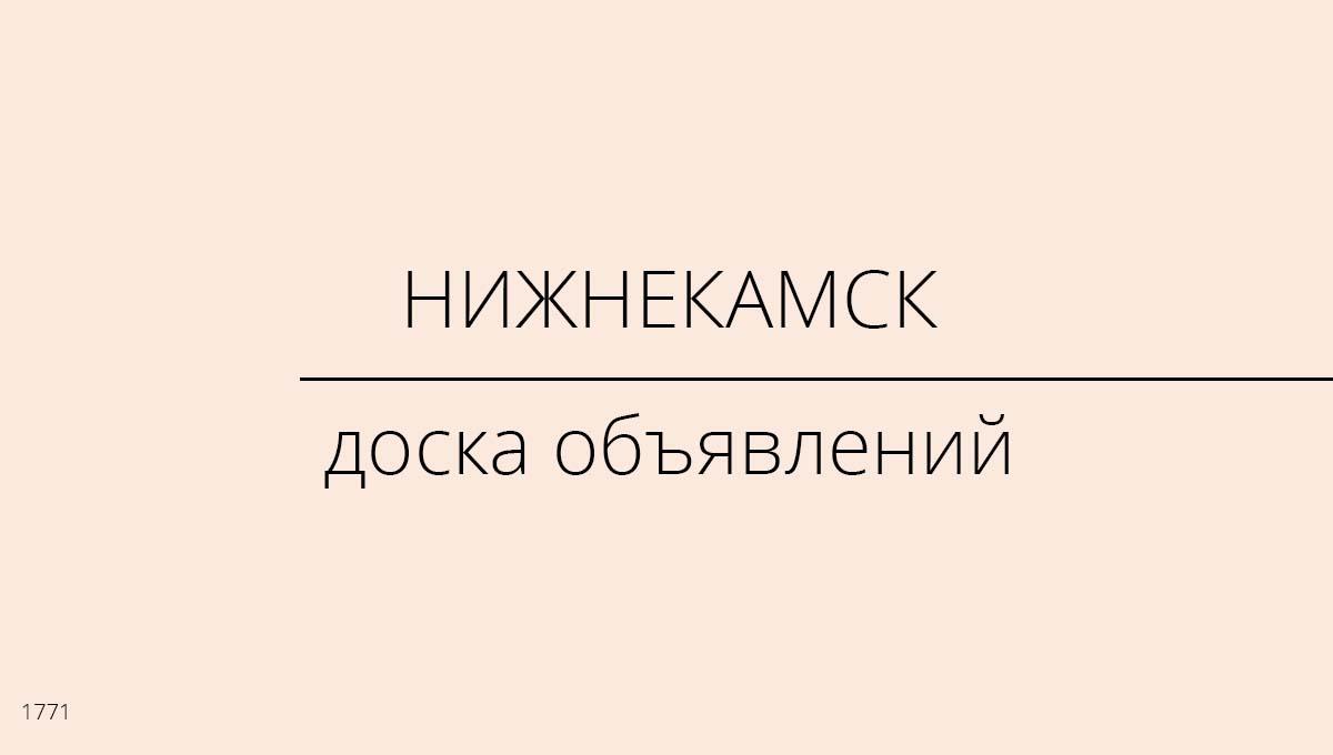 Доска объявлений, Нижнекамск, Россия