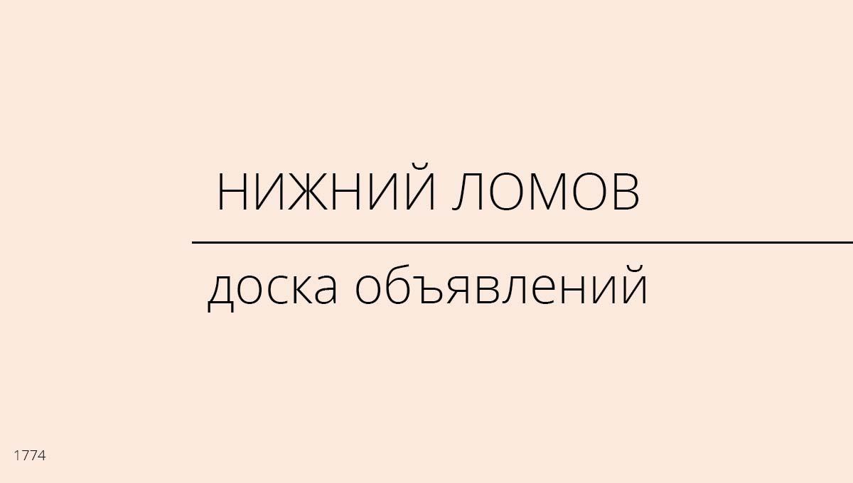 Доска объявлений, Нижний Ломов, Россия