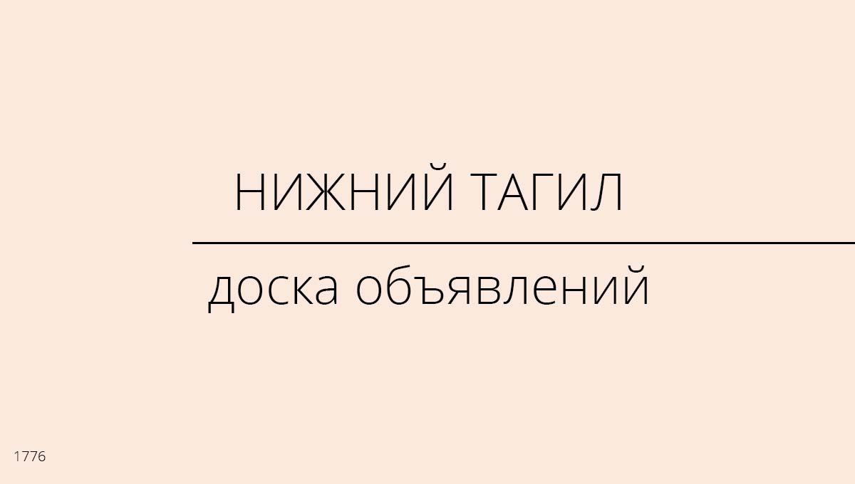 Доска объявлений, Нижний Тагил, Россия