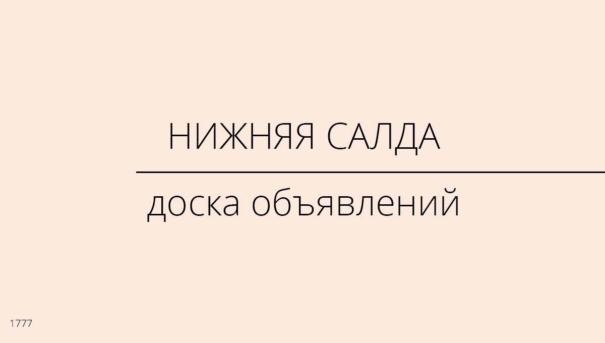 Доска объявлений, Нижняя Салда, Россия