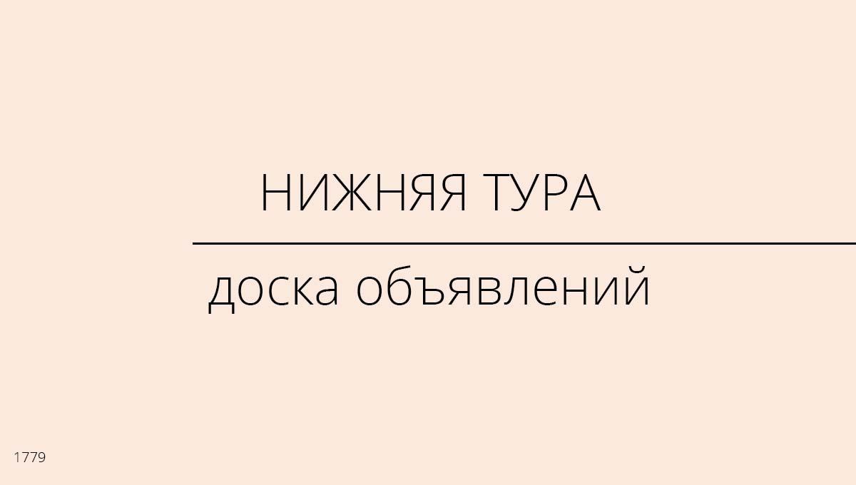 Доска объявлений, Нижняя Тура, Россия