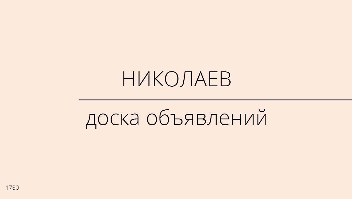 Доска объявлений, Николаев, Украина