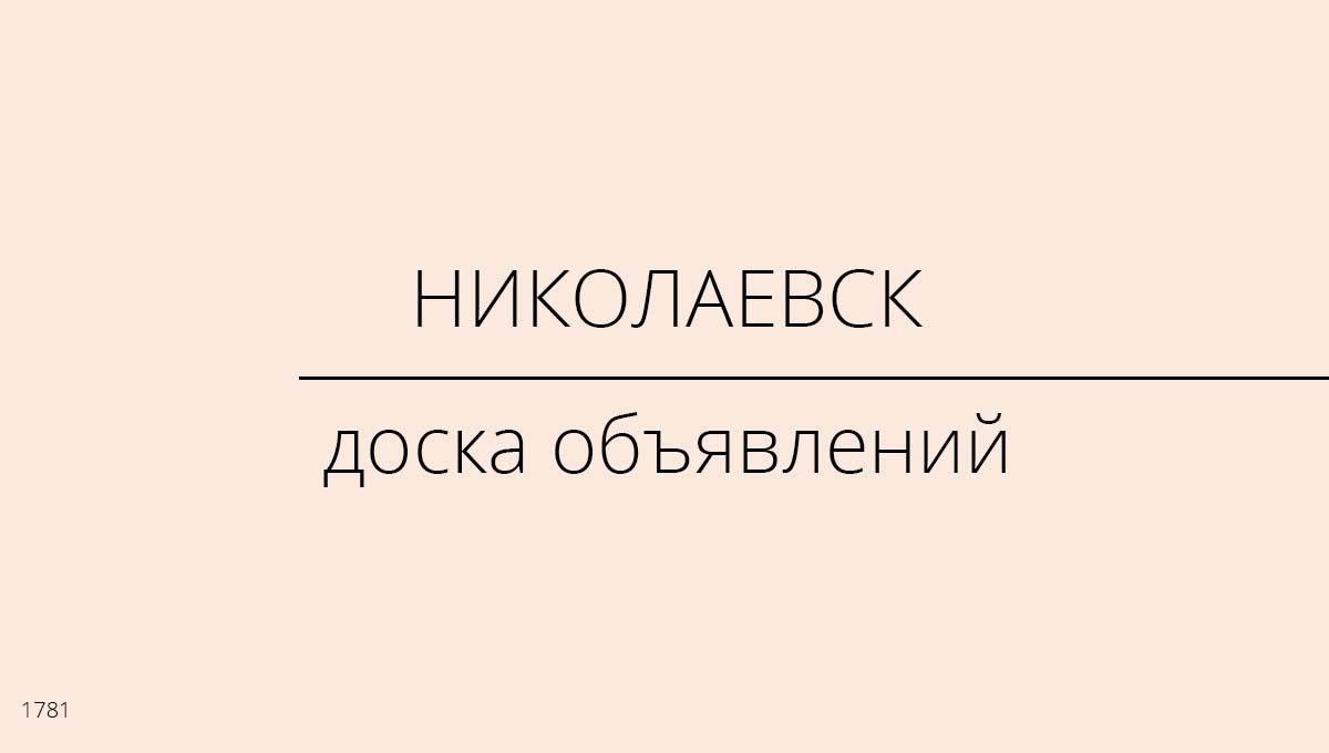 Доска объявлений, Николаевск, Россия