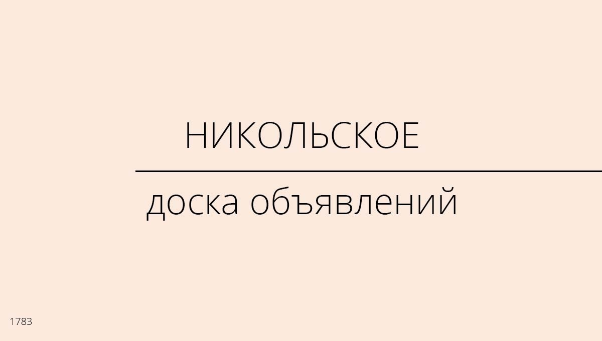 Доска объявлений, Никольское, Россия