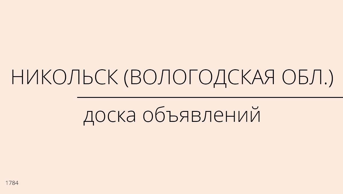 Доска объявлений, Никольск (Вологодская обл.), Россия