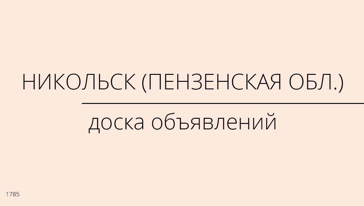 Доска объявлений, Никольск (Пензенская обл.), Россия