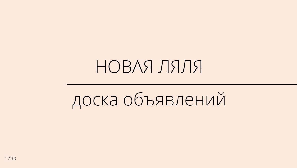 Доска объявлений, Новая Ляля, Россия