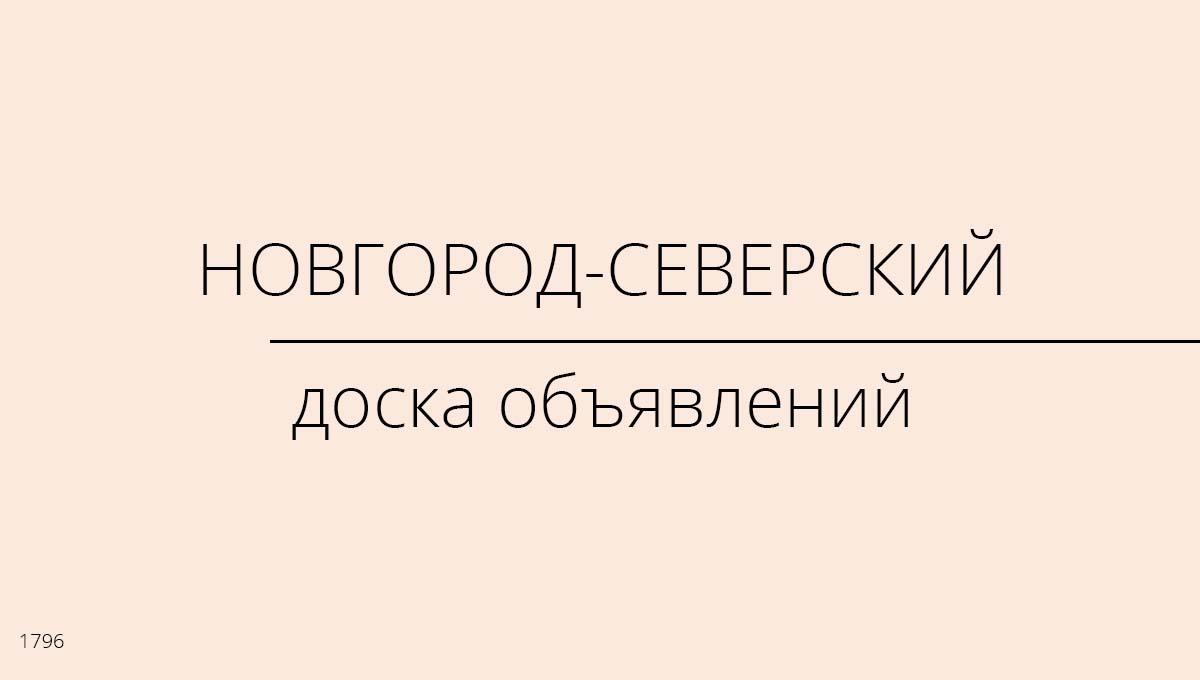 Доска объявлений, Новгород-Северский, Украина