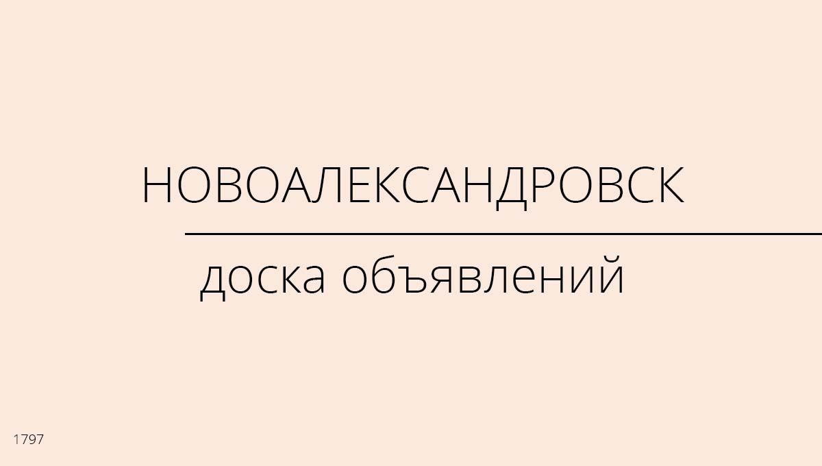 Доска объявлений, Новоалександровск, Россия