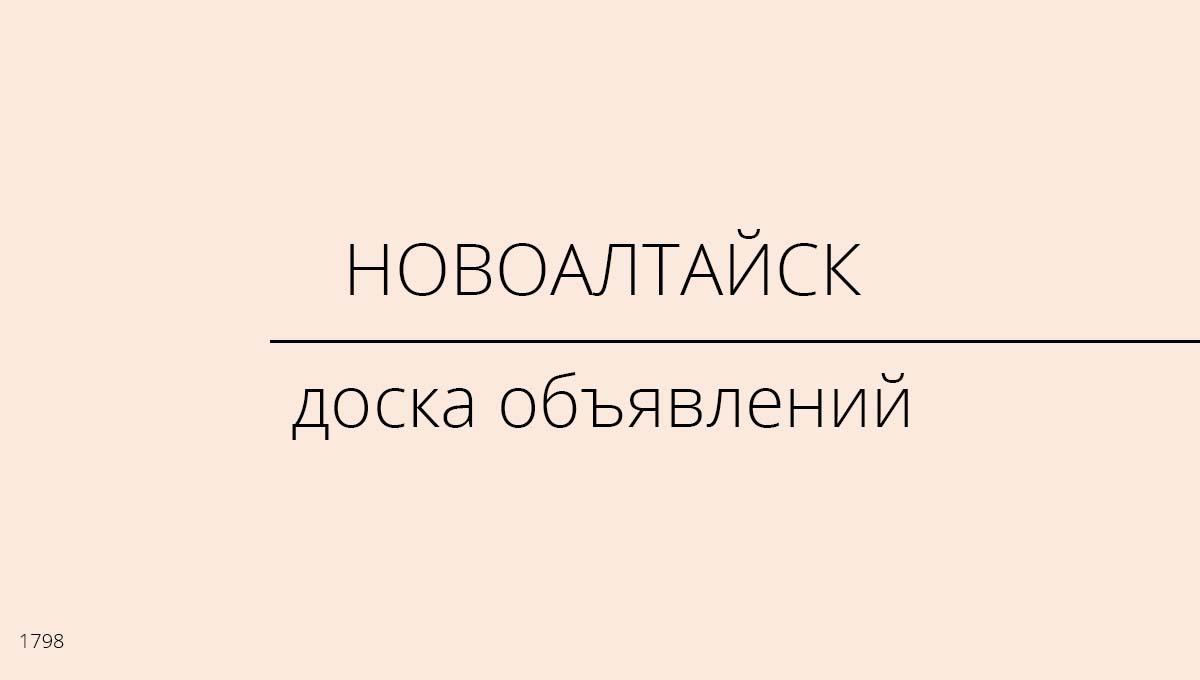Доска объявлений, Новоалтайск, Россия
