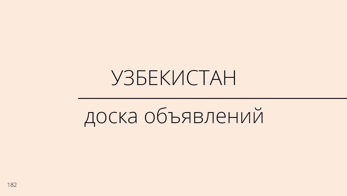 Доска объявлений, Узбекистан, Азия