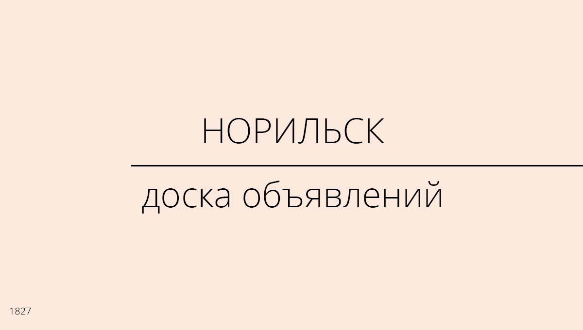Доска объявлений, Норильск, Россия