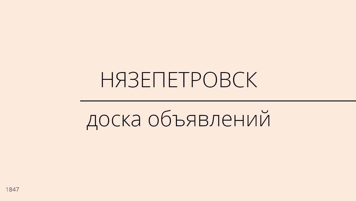 Доска объявлений, Нязепетровск, Россия