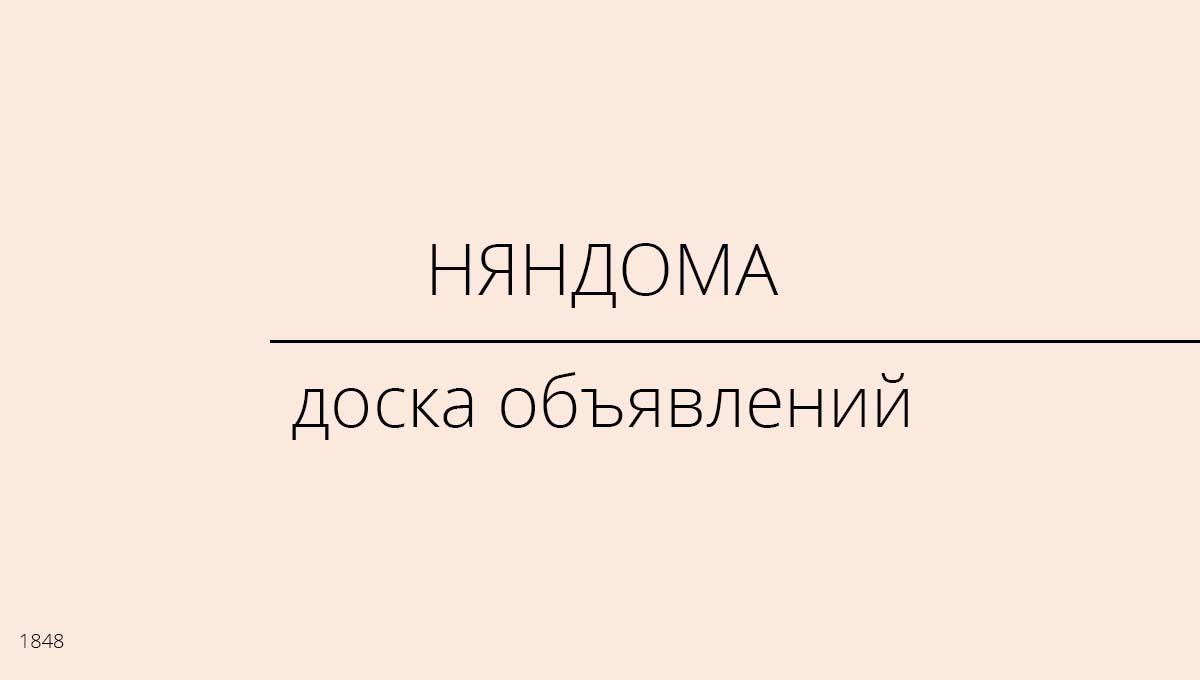 Доска объявлений, Няндома, Россия