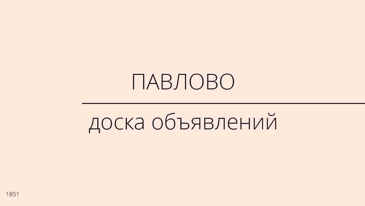 Доска объявлений, Павлово, Россия