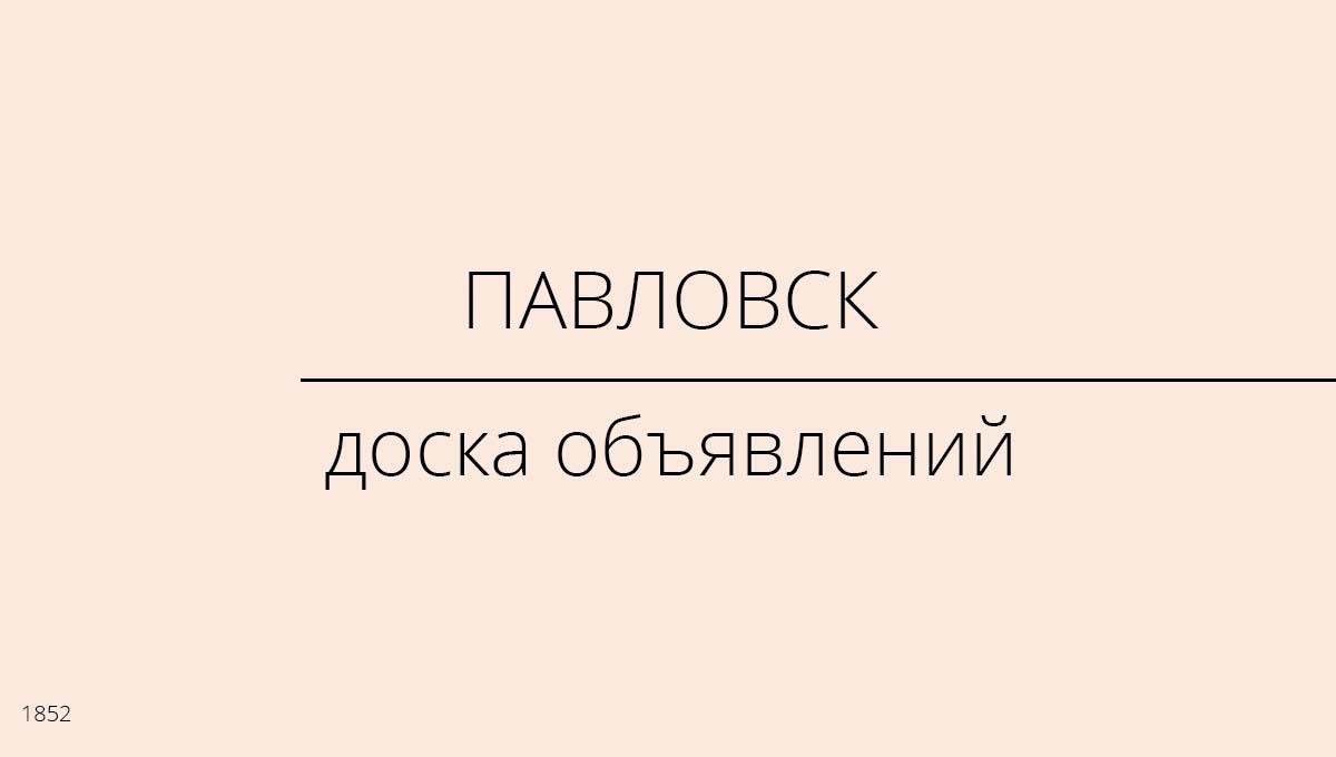 Доска объявлений, Павловск, Россия