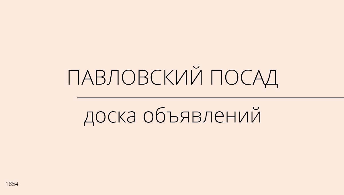 Доска объявлений, Павловский Посад, Россия